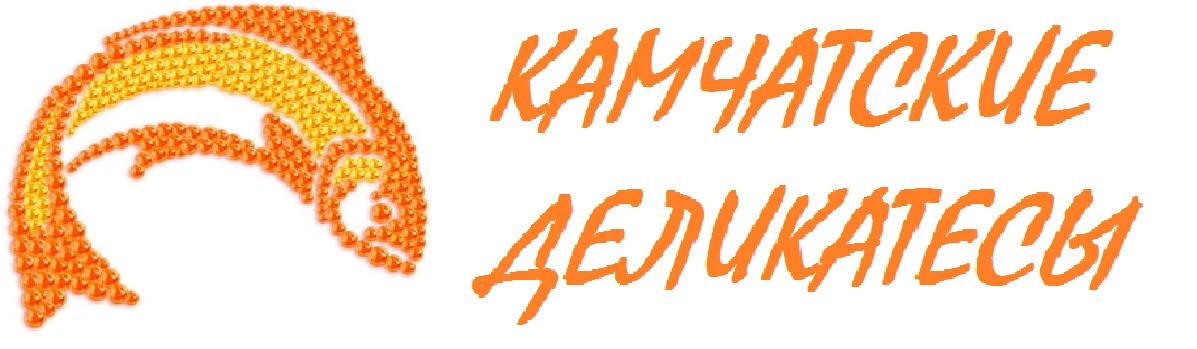 Камчатские деликатесы